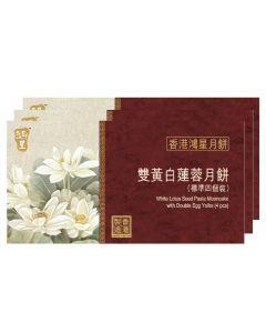 鴻星 - 雙黃白蓮蓉月餅禮券套裝 (3張)