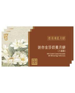 鴻星 - 迷你金莎奶黃月餅禮券套裝 (3張)