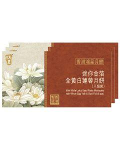 鴻星 - 迷你金箔全黃白蓮蓉月餅禮券套裝 (3張)