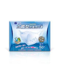 Blue Eagle 3D M N95 face mask 50pcs/box - Blue NP-3DM50BLUE