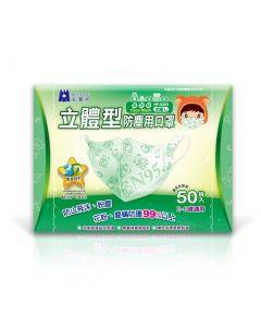 Blue Eagle 3D SS N95 face mask 50pcs/box - Green NP-3DSS50GREEN