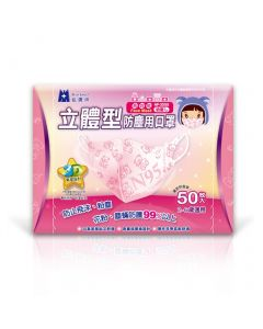 Blue Eagle 3D SS N95 face mask 50pcs/box - Pink NP-3DSS50PINK
