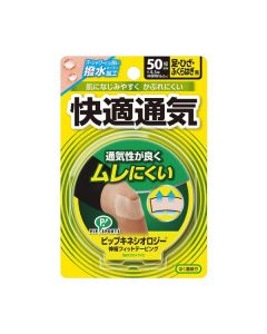 Pro-fits PIP Kinesiology Tape Breathability: Suitable For Leg / Knee / Lower Back (50mm/Beige) [Made in Japan]