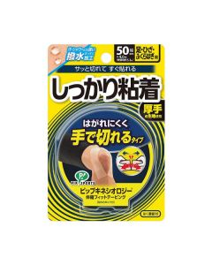 Pro-fits PIP Kinesiology Tape Breathability: Suitable For Leg / Knee / Lower Back (can be cut without scissors) (50mm/Beige) [Made in Japan]