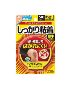 Pro-fits PIP Kinesiology Tape: Suitable For Leg / Knee / Lower Back (50mm/Beige) [Made in Japan]