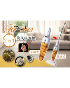 Famous 2 in 1 Cyclonic Vacuum Cleaner - QZ-600H QZ-600H