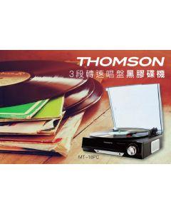 Thomson 黑膠唱盤機 MT-18PC TSMT-18PC