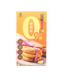 MOST NUTRITION - Sugar-Free Pumpkin Seeds Cookie ZB1801