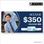 ACUVUE® $350電子禮券
