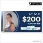 ACUVUE® - $200電子禮券