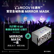 MOOV 16 bit 音樂服務 (12個月) 送MIRROR MASK一盒