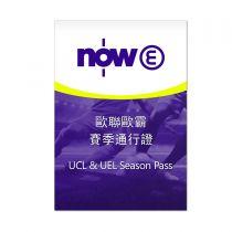Now E –UCL & UEL 2020-21 Season Pass  CR-PSUEFA2