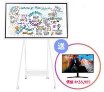 """(送4K顯示器) Samsung 55"""" Flip 2 互動電子白板 (WM55R & CY-TF65 & STN-WM55R) (Stand type)"""