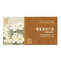 (禮券) 鴻星 - 雙黃蓮蓉月餅 SKC100002