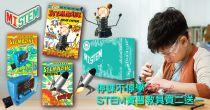 MI STEM - Box (Intern Level