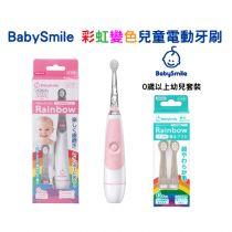 日本BabySmile - 幼兒學習成長牙刷套裝 (2歲以上)