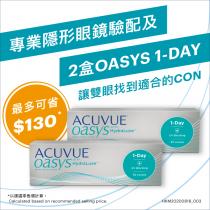 ACUVUE® - 隱形眼鏡新手包禮券 starterpack_1-DAY
