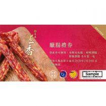 Hang Heung - Chinese Sausage Coupon 1300501