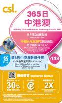 csl. 365日中港澳儲值卡 $148  csl. 365-day China-HK-Macau Roaming Prepaid SIM  $148