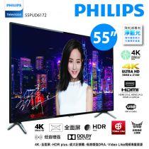 Philips - 55 吋 4K 超薄智能 LED 電視55PUD6172 送 Panasonic 風筒 (EH5282 Pink) (送完即止) (不包免費安裝)