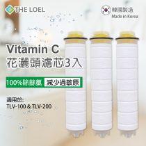 The Loel - [濾芯3入裝] 維他命C除氯花灑頭濾芯 (TLV100