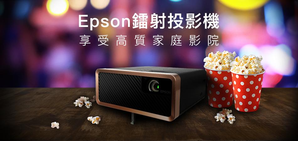 震撼享受! EPSON 雷射投影機 - 於家中打造私人影院