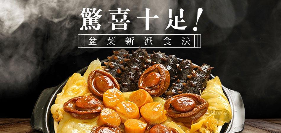 盆菜原來可以這樣吃?記憶香港推介盆菜新食法
