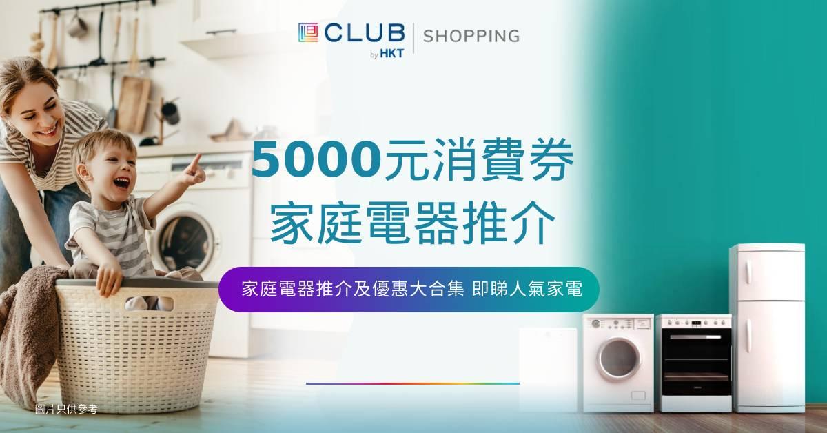 5000元消費券  2021電器推介、優惠大合集