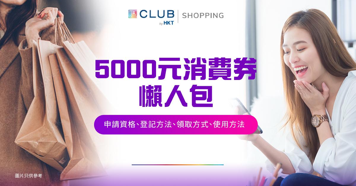 政府宣布派 HK$5000 電子消費券計劃,$5000電子消費券可用於超過10萬間香港本地零售、飲食及服務業商戶,更可用於Club Shopping購買電子產品及家用電器等!即睇電子消費券懶人包,一文看清申請資格、登記方法、使用方法和期限等資訊。