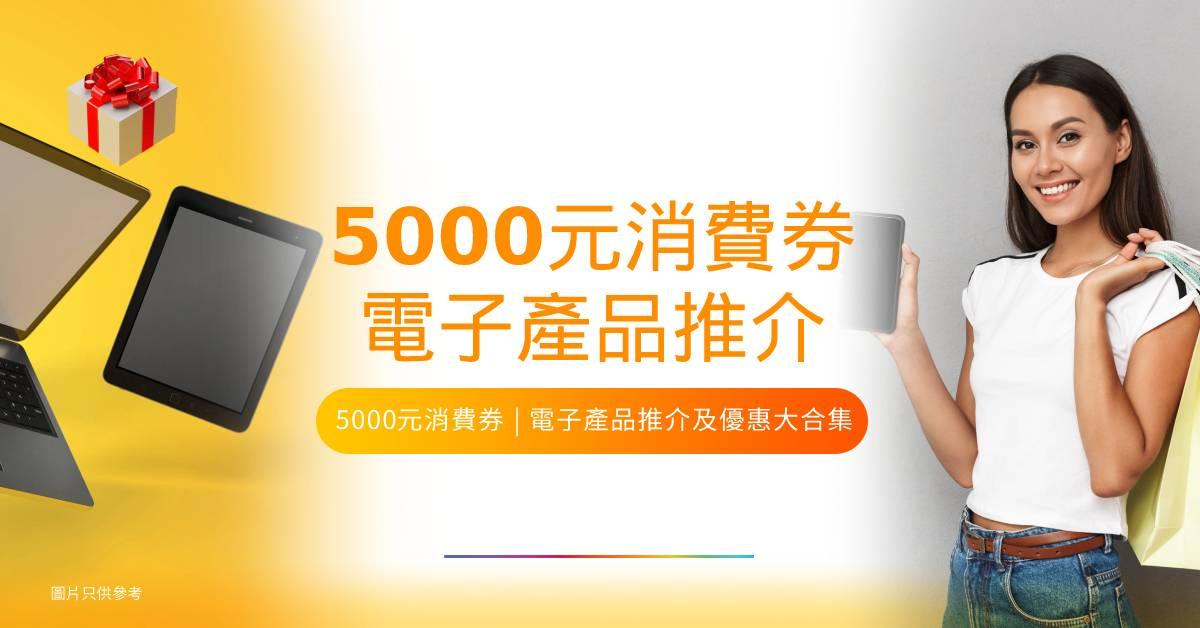 5000元消費券 電子產品推介及優惠