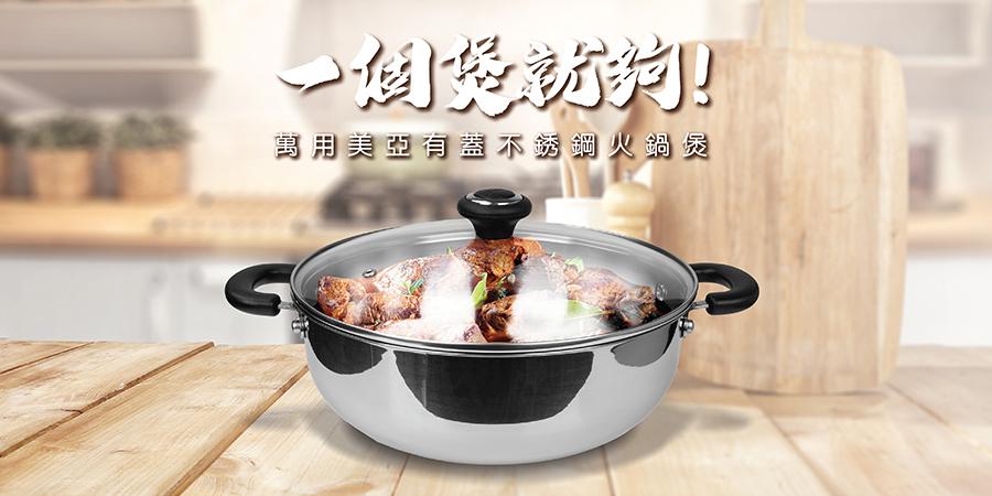 一個煲就夠!教你用美亞有蓋不銹鋼火鍋煲製作麻辣雞煲、打邊爐!