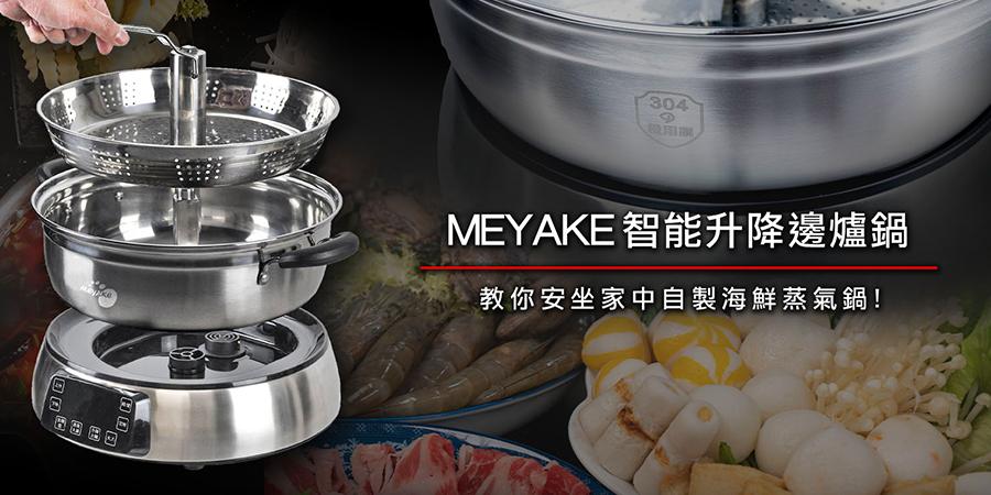教你輕鬆安坐家中自製海鮮蒸氣鍋!MEYAKE 智能升降邊爐鍋
