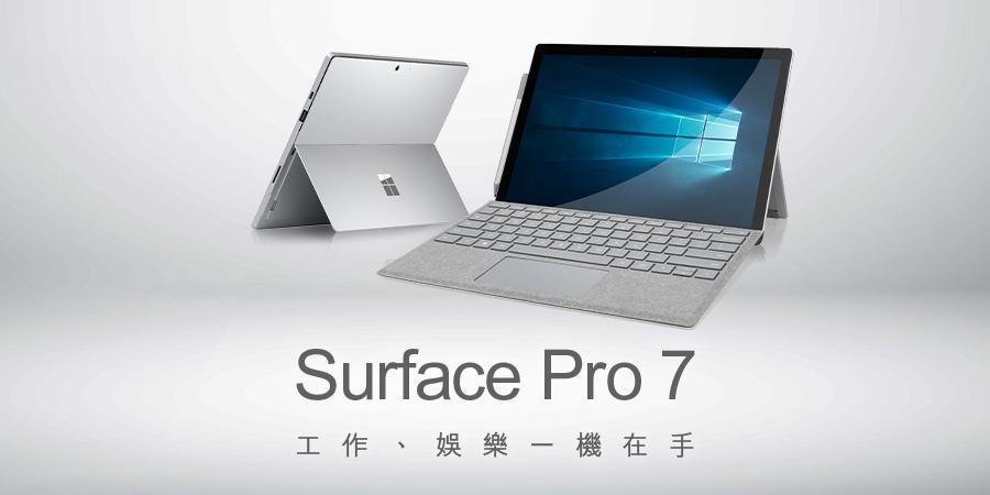 工作、娛樂一機在手搞定! Microsoft Surface Pro 7 升級更有內涵!