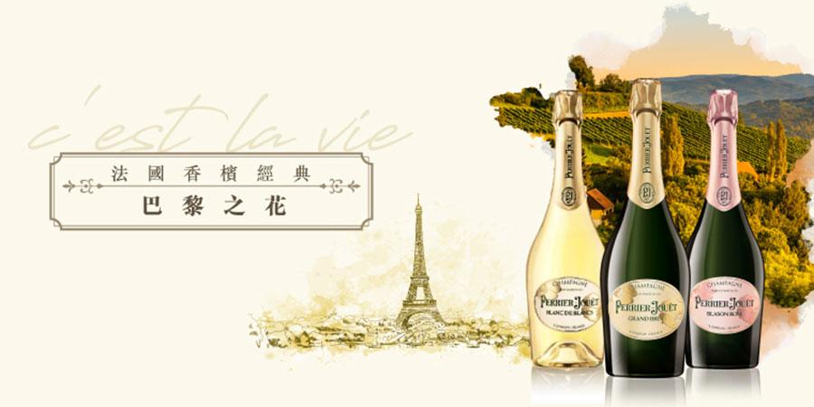 法國名牌香檳Perrier-Jouët之最強CP值配搭