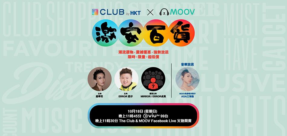 The Club x MOOV 激安百貨