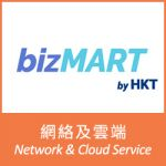 bizMART by HKT (網絡及雲端)