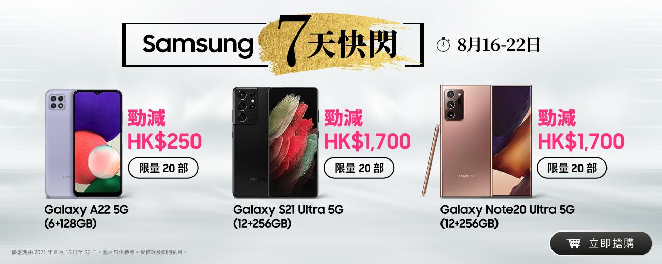 Samsung快閃優惠(8月16-22日)
