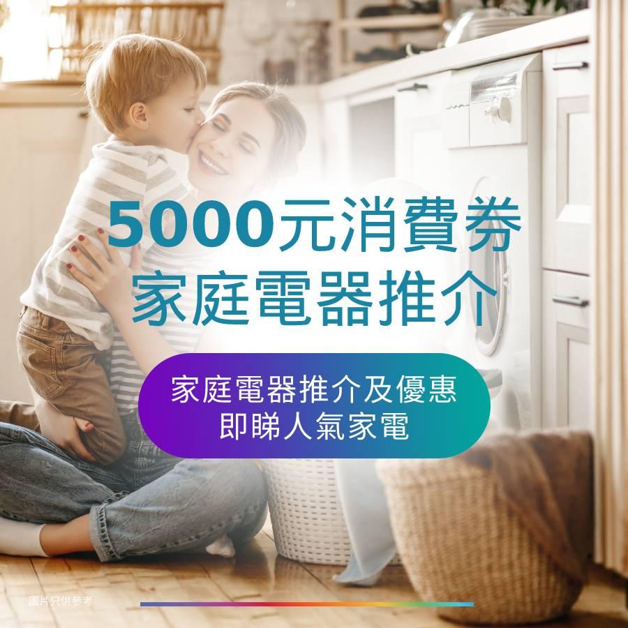 5000元消費券 | 2021家庭電器推介、優惠大合集