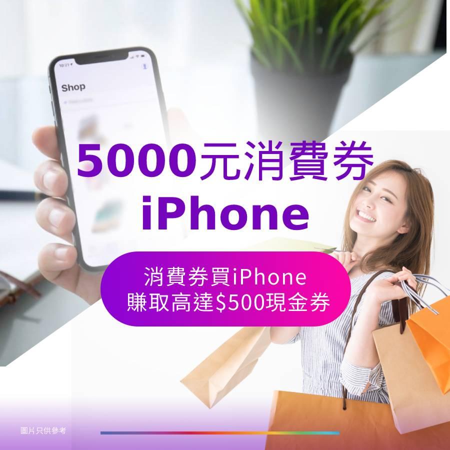 5000元消費券 | 消費券買iPhone 可賺取高達$500現金券