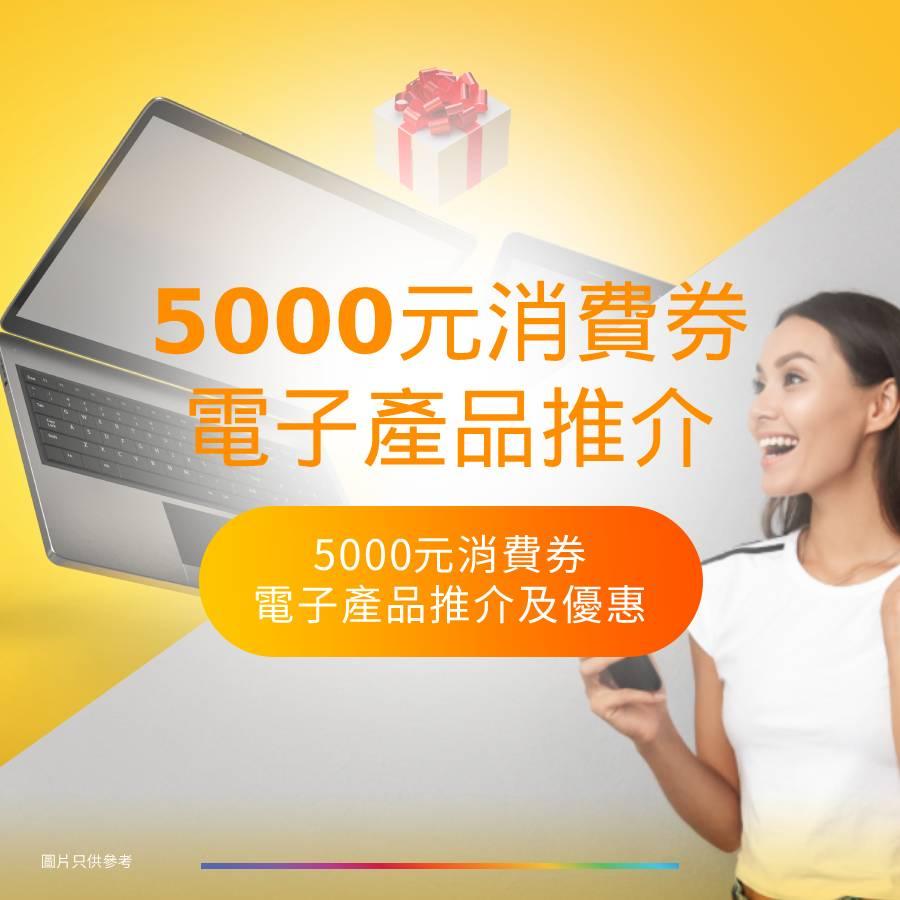 5000元消費券 | 2021電子產品推介及優惠大合集