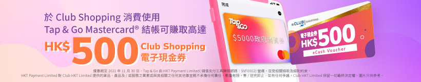 5000元消費券優惠 Tap & Go