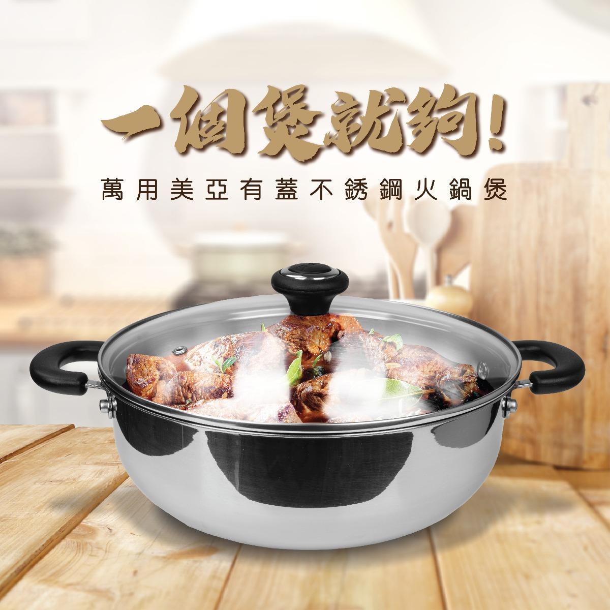 一個煲就夠!萬用美亞有蓋不銹鋼火鍋煲製作麻辣雞煲、打邊爐!