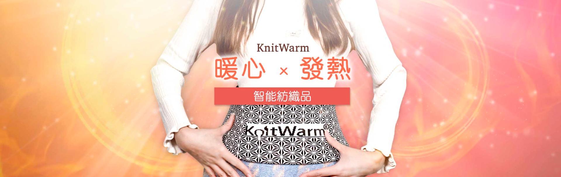 有助舒緩酸痛疲勞不適!KnitWarm 突破性保暖產品暖入心