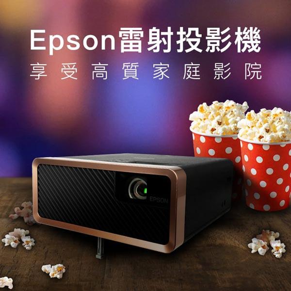 震撼享受! EPSON 鐳射投影機 - 於家中打造私人影院