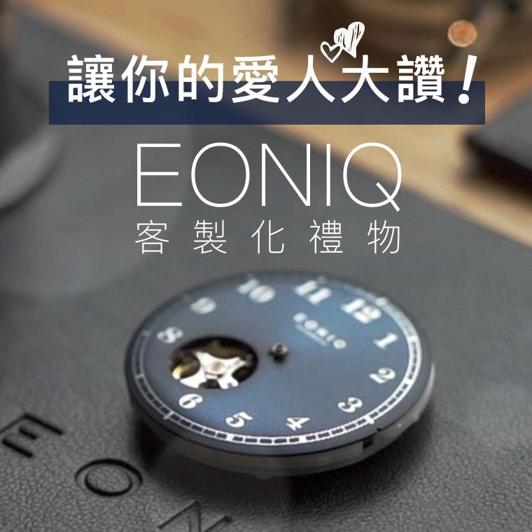 讓你的愛人大讚!EONIQ 客製化情人節禮物