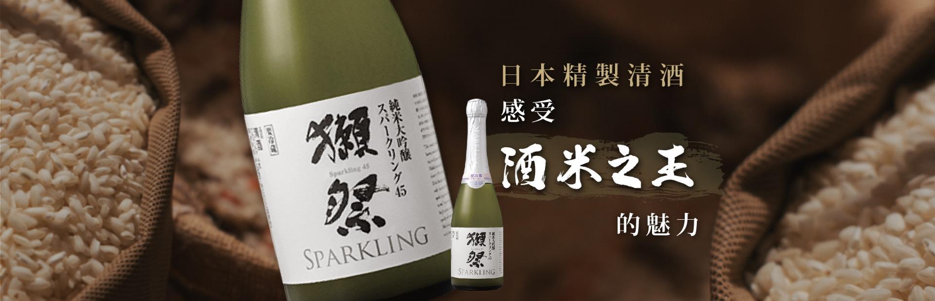 日本版的香檳 - 清酒的全新演繹