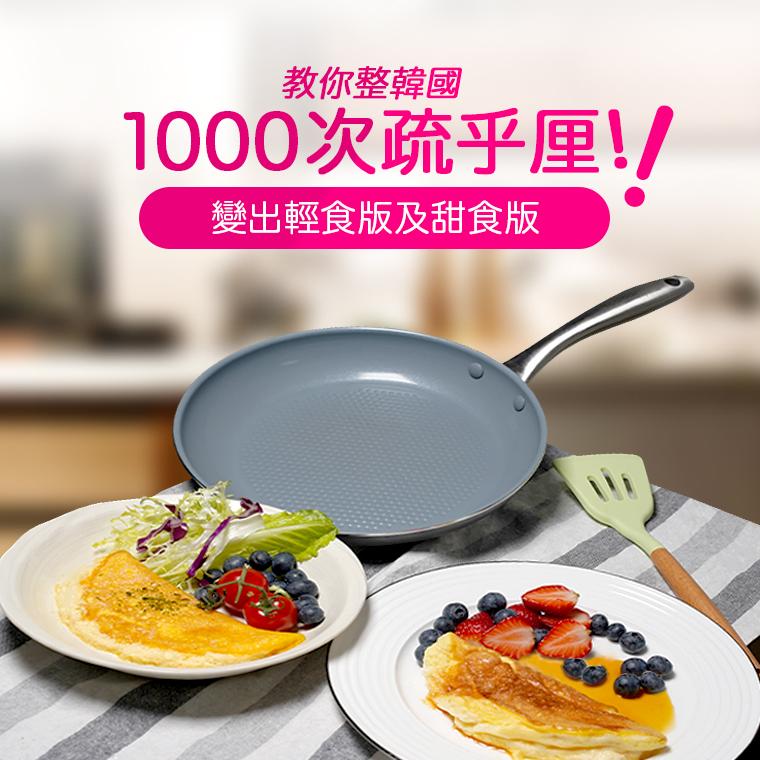 必看韓國人氣 1000 次疏乎厘食譜! 輕食版及甜食版任你揀