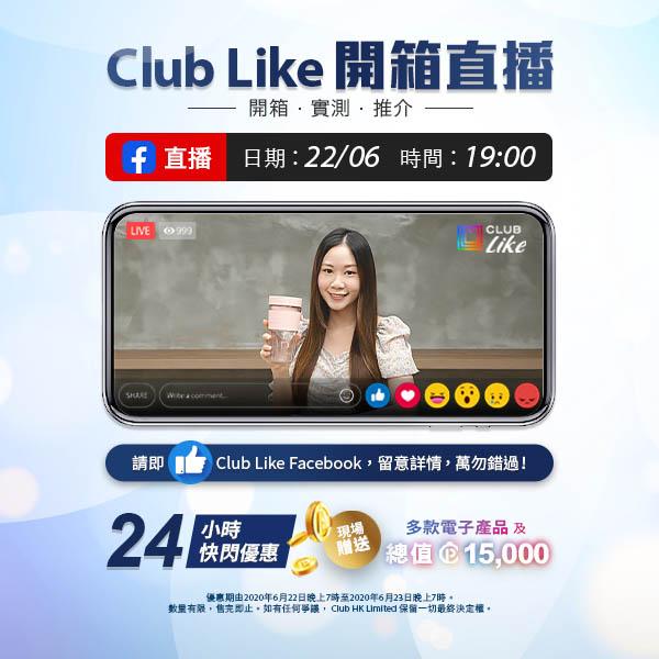 Club Like 開箱實測:近期最值得買多件電子產品
