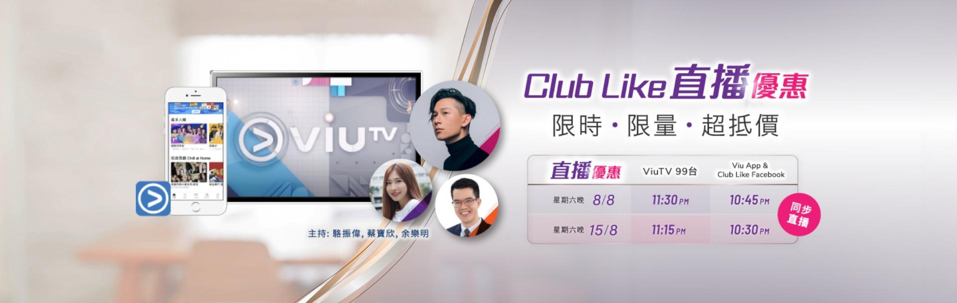 Club Like 時限直播熱賣