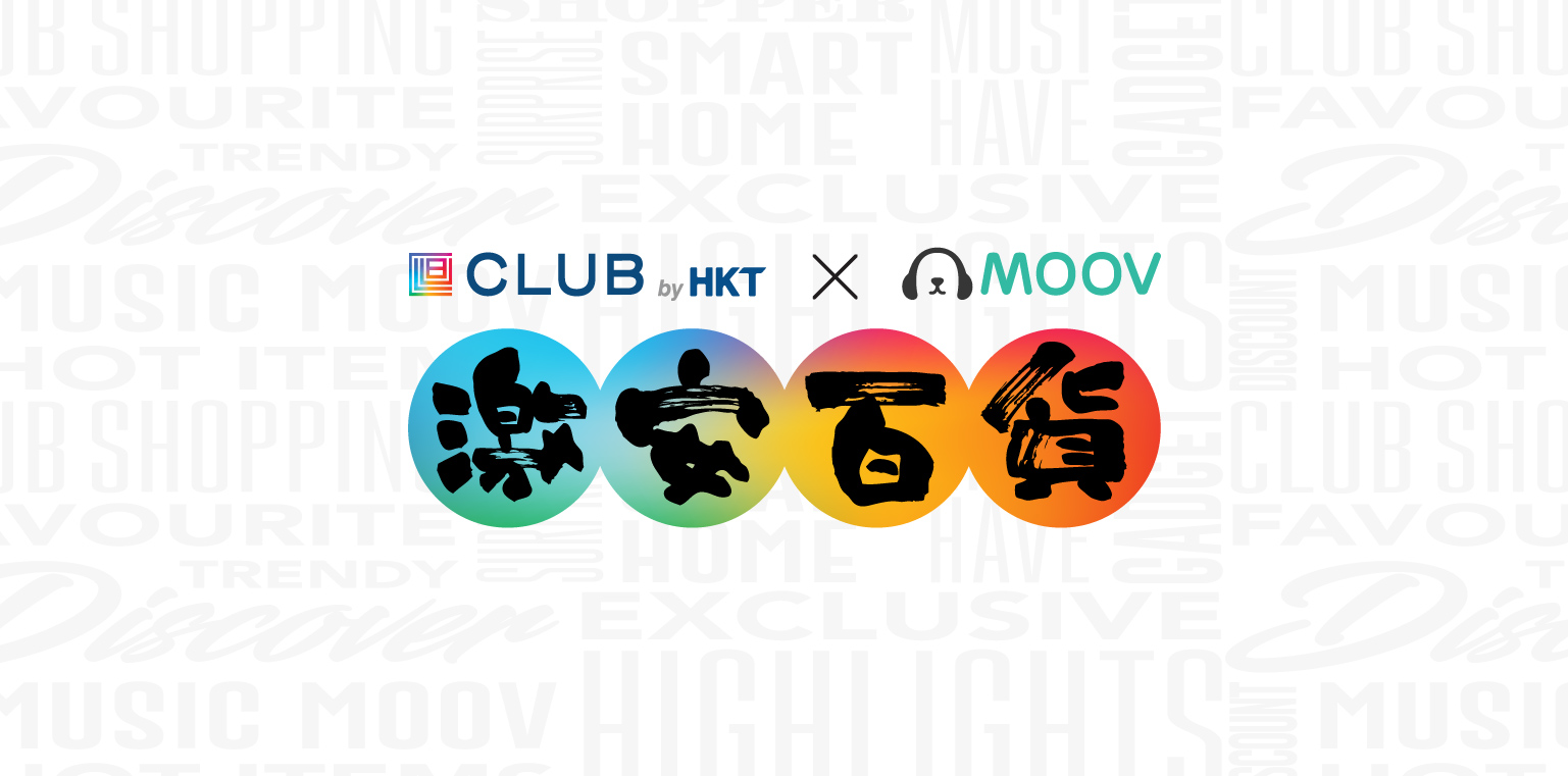 The Club x MOOV 激安百貨